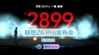 两分钟看完联想Z6 Pro发布会:骁龙855,2899元起售