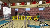 四川话搞笑配音:小伙教我的世界里面的方块人打篮球,肚儿都笑痛!
