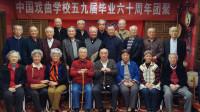 中国戏曲学校59届60年聚会 (刘长瑜李长春寇春华萧润德叶蓬郑岩等当代名家精英)