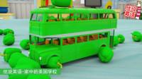 汽车们安装了各种蔬菜水果车轮 家中的美国学校