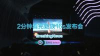 2分钟看完魅族16s发布会:无刘海对称设计,性价比不俗