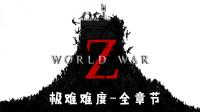《僵尸世界大战》极难难度-全章节08【幽灵玩偶丶基佬团】
