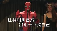 四川方言:复仇者联盟4的错误打开方式?笑看复联遇到爆笑四川话