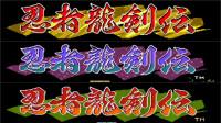 【小握解说】五一特别篇《SFC忍者龙剑传3合1》一代
