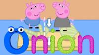 小猪佩奇玩游戏学英语单词儿童英语佩奇乔治的美味披萨需要洋葱吗