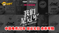中国电竞20年,拨云见日,未来可期!