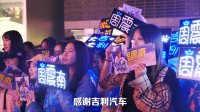 杭州粉丝为《创造营2019》偶像登顶亚洲第一LED屏激情打call