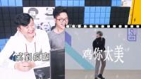 憋笑大挑战:蔡徐坤跳舞加速版,很抱歉我忍不住笑了!