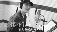 孟鹤堂、周九良全新歌曲《一起》,多种元素融合 超级好听
