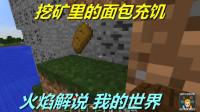 火焰解说 我的世界 火焰模组生存 6526 挖矿里的面包充饥
