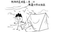 阿邦逃荒技第二季——帐篷的防水性能