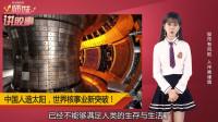 《流浪地球》走进现实!中国人造太阳有多项重大突破,温度可达一亿度,西方多国想来学习!