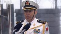 庆祝人民海军成立70周年海上阅兵活动开始 中方舰艇 战机接受检阅