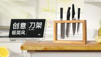 3分钟教你DIY创意厨房刀架,一根木条轻松搞定