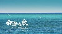 五、高晓松为三沙创作《南海之歌》