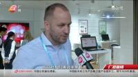 智慧广交会  商品信息官网随意搜 广视新闻 20190424