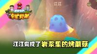 迷你世界挖矿兄弟99:江江变成了岩浆里的烤蘑菇