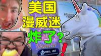 中国网友看完复联4都开始剧透了,而美国还没上映,老外酸了