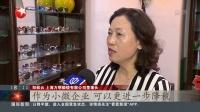 """上海:减税降费""""红包""""多 企业""""货比三家""""享优惠 东方新闻 20190424 高清版"""