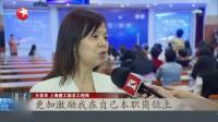 中国航天日:上海航天城举行系列科普活动 东方新闻 20190424 高清版
