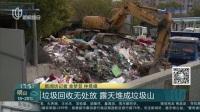 视频|垃圾回收无处放 露天堆成垃圾山