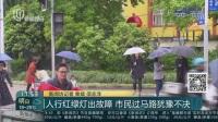 视频|人行红绿灯出故障 市民过马路犹豫不决