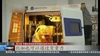 中国空间站科学研究设施集中亮相 东方新闻 20190424 高清版