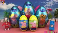 奥特曼和托马斯拆小猪佩琪奇趣玩具蛋