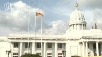斯里兰卡:全国哀悼日降半旗  同时进入紧急状态 新闻报道 20190424