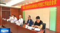 五届市委第四轮巡视全部进驻 重庆新闻联播 20190424