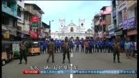 斯里兰卡爆炸359人遇难  5失联中国人或多数遇难 珠江新闻眼 20190424