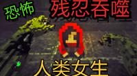 【逍遥小枫】漆黑夜晚,模拟僵尸残忍吞噬人类小姑娘!
