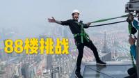 挑战上海金茂室外玻璃栈道,恐高的我能走完吗?