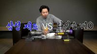韩国大叔比对 Dyson v10, LG A9, Samsung Jet 3款功能