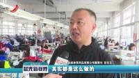 辽宁葫芦岛:小泳装干出大产业