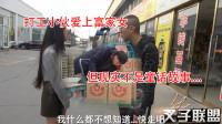"""女子网恋爱上""""富二代""""远赴北京寻真爱!"""
