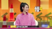 奇葩说:梁洛施在综艺首秀,中率真直言探讨关于婚姻问题当场泪崩!