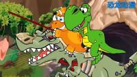 三角龙戏耍霸王龙 恐龙动漫