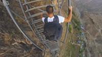 """【第一视角】攀爬大凉山的""""悬崖村""""天梯,悬崖落差近1000米,专治恐高"""