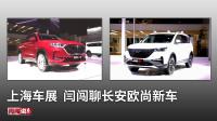 上海车展 闫闯聊长安欧尚新车