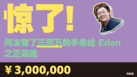 【ITAKE】惊了!网友寄了三百万手表给 Eden 之正装篇