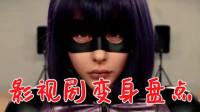 【刘哔】盘点影视剧中的变身戏码!品如换个发型立刻骚气碾压!