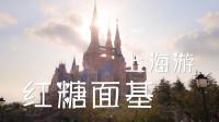 红糖面基现场 在上海度过的一周