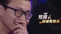 跨界喜剧王:青蛙王子宋晓峰答题,逗笑众人,