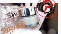 魔鬼相机测评第二弹 | SUQQU粉霜到底效果如何?