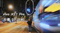 小凡vlog丨手持vivo X27 Pro,我跟香港来了一个27小时约会
