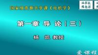 磁路基本定律及计算方法-导论(三)