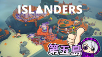 ISLANDERS 岛民 - 第五岛屿 岩石平台不盖海上 照样拿高分
