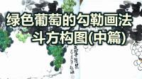 绿色葡萄的勾勒画法 斗方构图(中篇)-小石国画入门