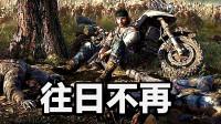 KO酷《往日不再》攻略01期:追踪 中文剧情流程解说 PS4游戏
